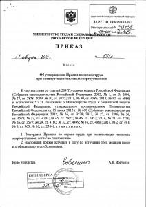 Приказ Минтруда России № 551н от 17.08.2015