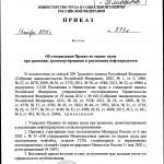 Приказ Минтруда России №873н от 16.11.2015