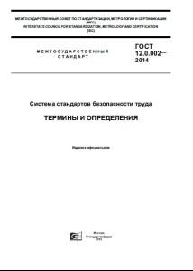 ГОСТ 12.0.002-2014