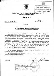 Приказ Минтруда России от 07.07.2015 N 439н