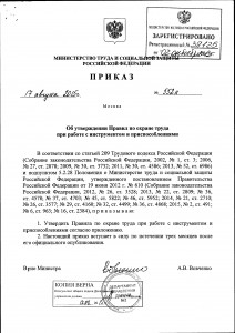 Приказ Минтруда России № 552н